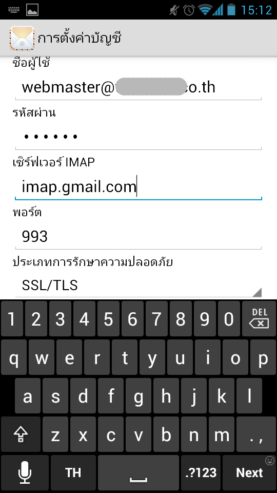 ตั้งค่า google businuss (google apps) IMAP pop3 บน Android
