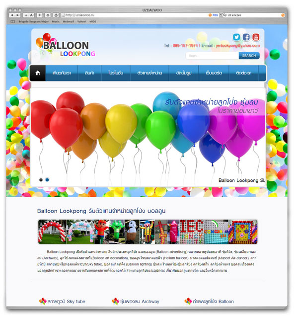 www.balloon-lookpong.com